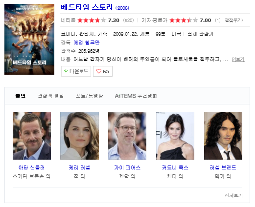 https://fun.ibe.kr/data/file/movie_new/16164470286729.png